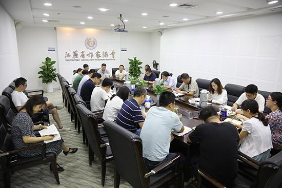 省作協召開主題教育第四次工作督導會議