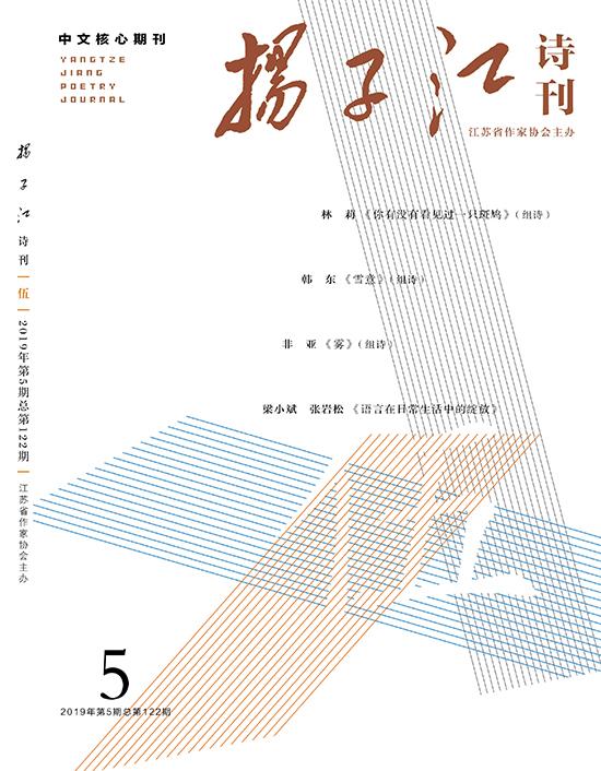 《扬子江诗刊》2019年第5期