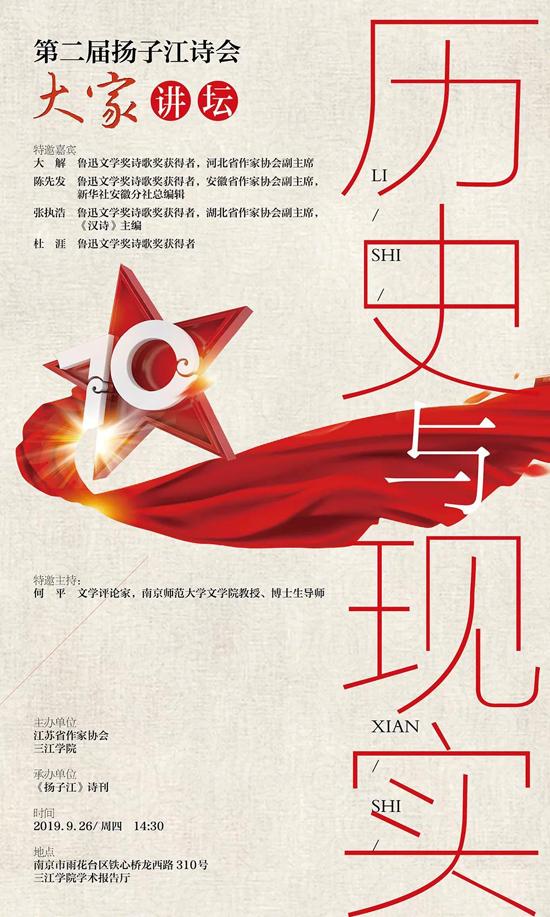 第二届扬子江诗会 / 大家讲坛活动预告