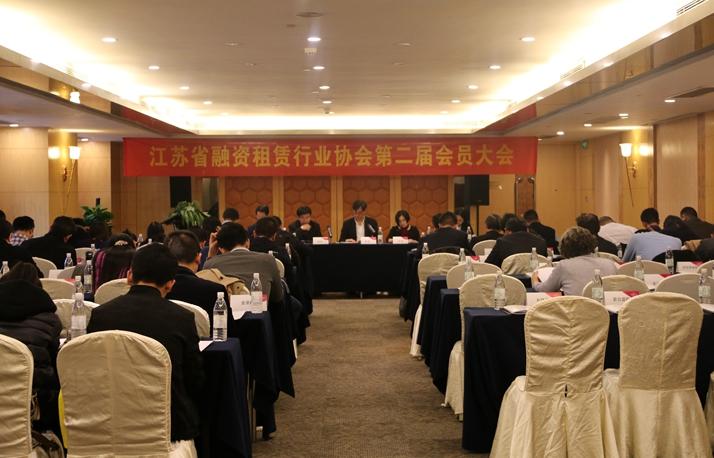 江蘇省融資租賃行業協會舉行第二屆會員大會