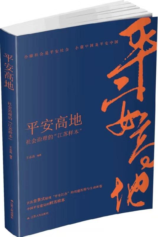 """《平安高地:社会治理的""""江苏样本""""》(长篇报告文学)"""