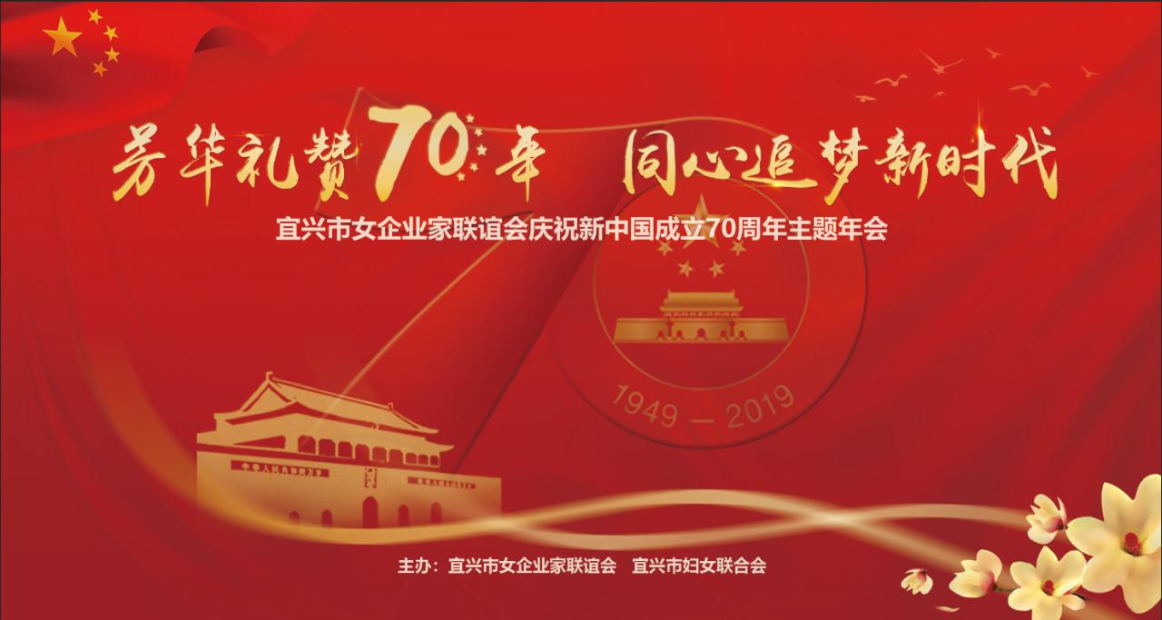 杜鹃花开·新时代文明实践在宜兴——芳华礼赞70年 同心追梦新时代