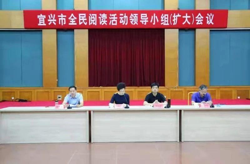 我市召开全民阅读活动领导小组(扩大)会议,研究部署书香城市建设工作