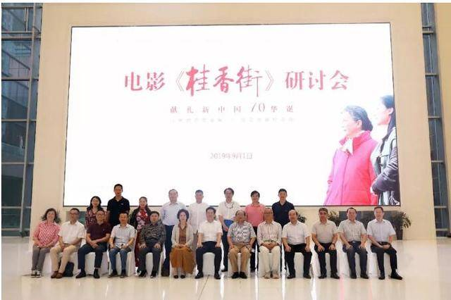 电影《桂香街》研讨会常州举行