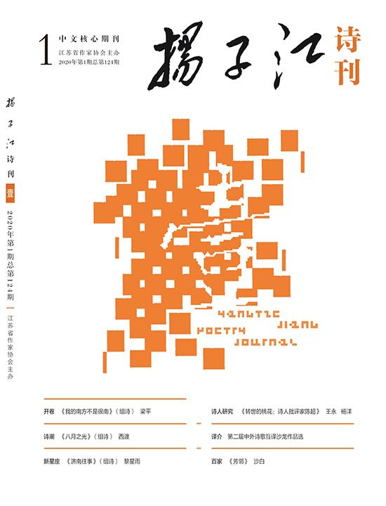 《扬子江诗刊》2020年第1期