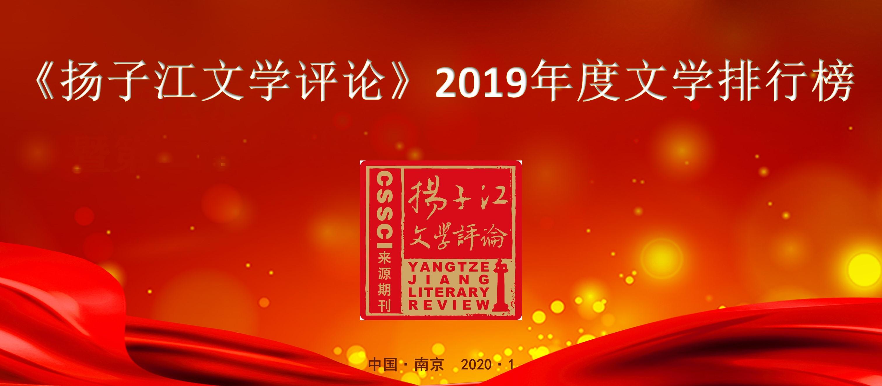"""""""《扬子江文学评论》2019年度文学排行榜""""正式发布"""