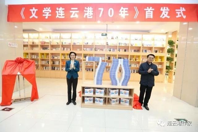 平台《文学连云港70年》新书发布会