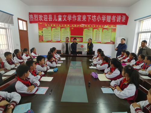 灌云县作家协会走进下坊小学赠书讲课 助推全民阅读