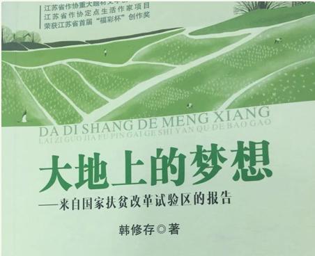 """写在大地上的诗行——读韩修存报告文学""""大地三部曲"""""""