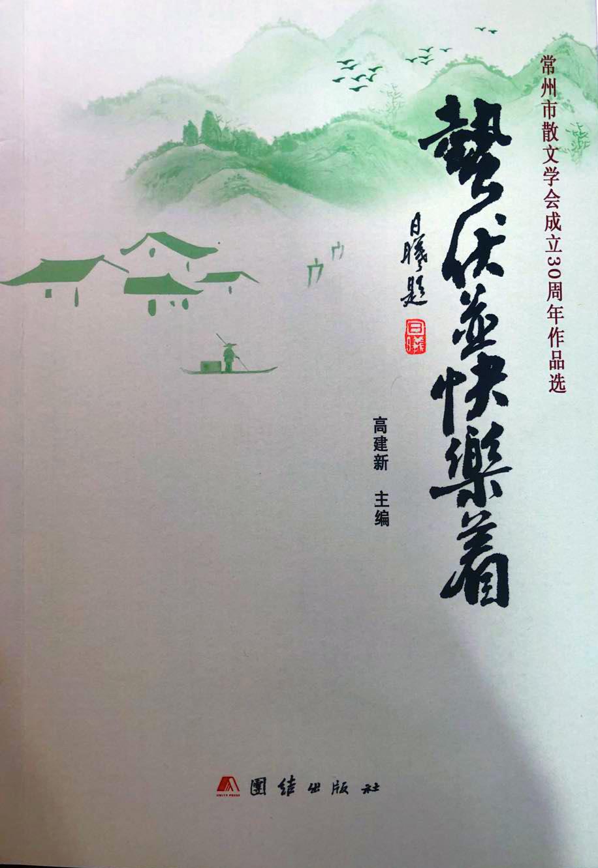 《蛰伏并快乐着——常州市散文学会成立30周年作品选》(散文集)