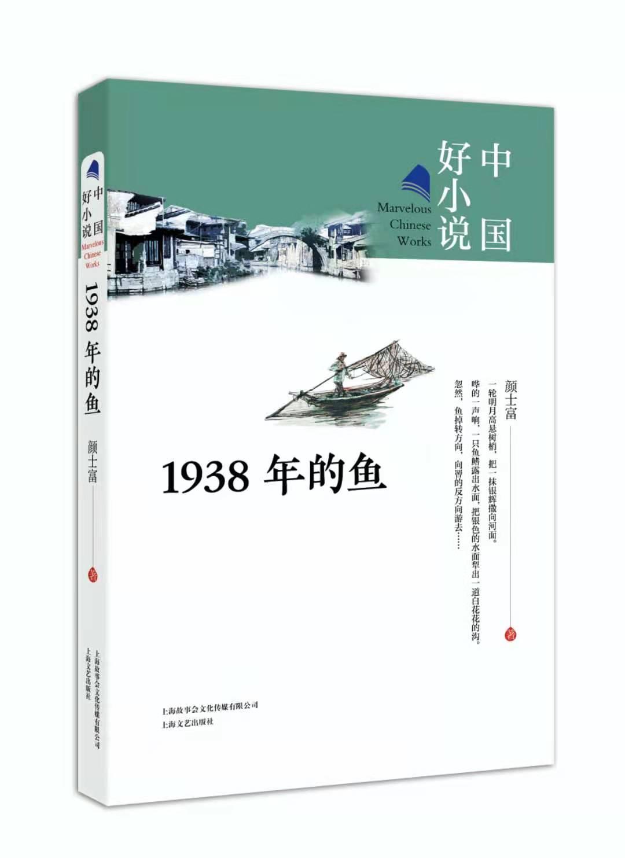 《1938年的鱼》(微型小说集)
