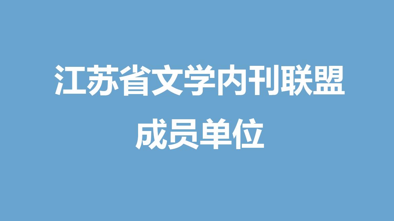 關于核準江蘇省文學內刊聯盟成員單位的公告
