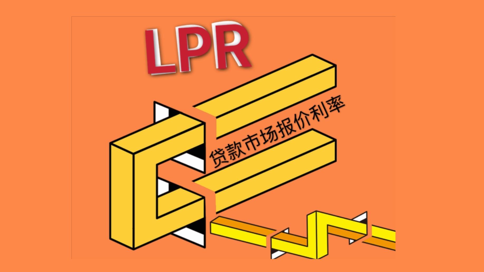 融資租賃公司如何應對LPR?