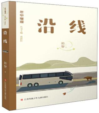 谈凤霞:以车为镜的时代与心迹的独到刻画——读祁智的长篇小说《沿线》