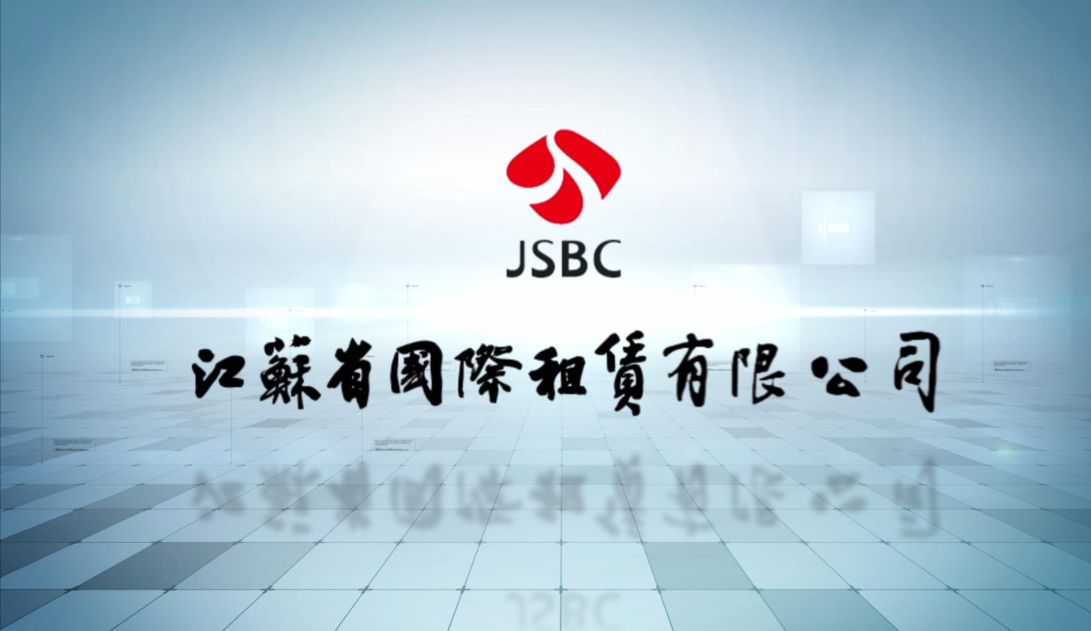 江苏国际租赁公司党员踊跃捐款