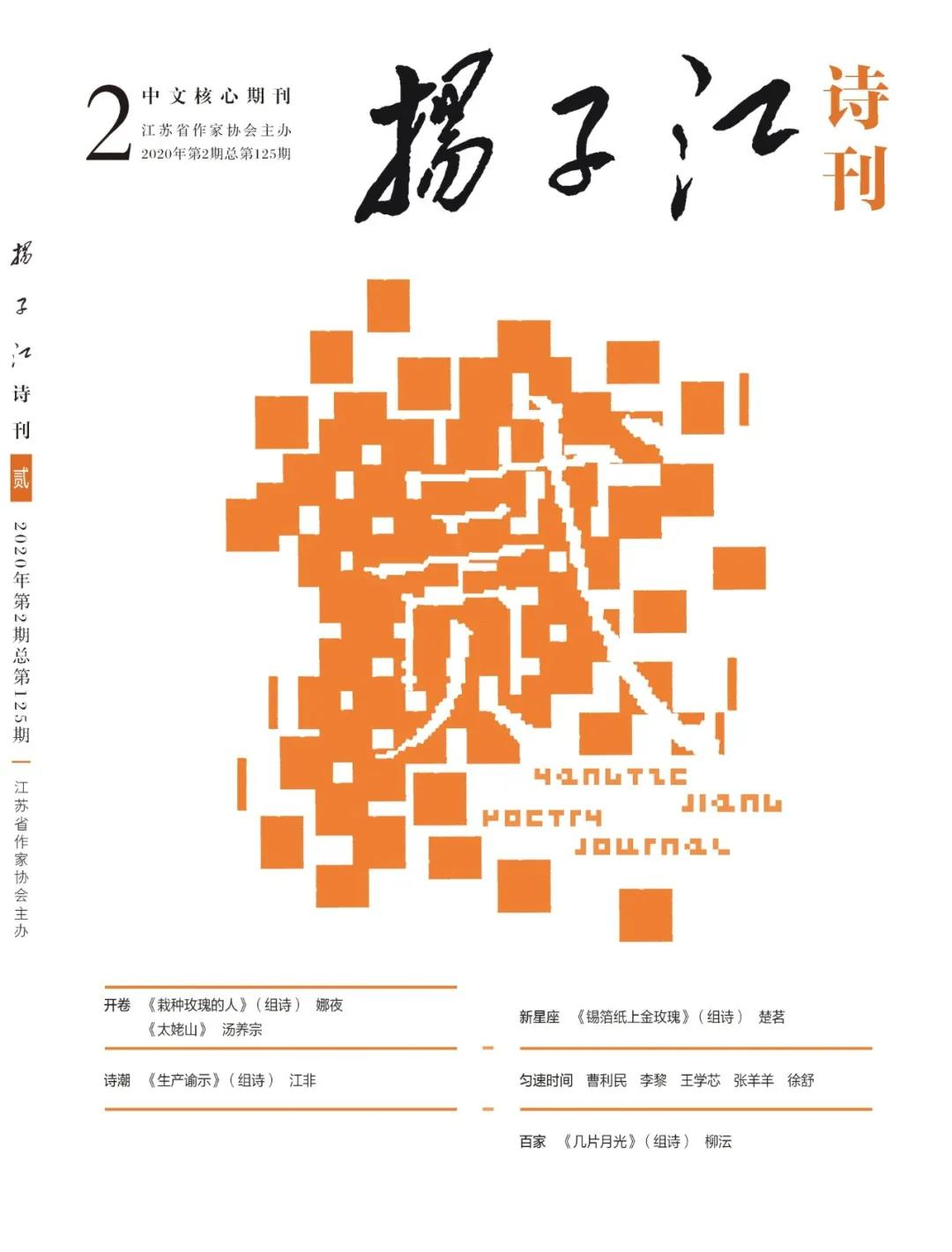 《扬子江诗刊》2020年第2期