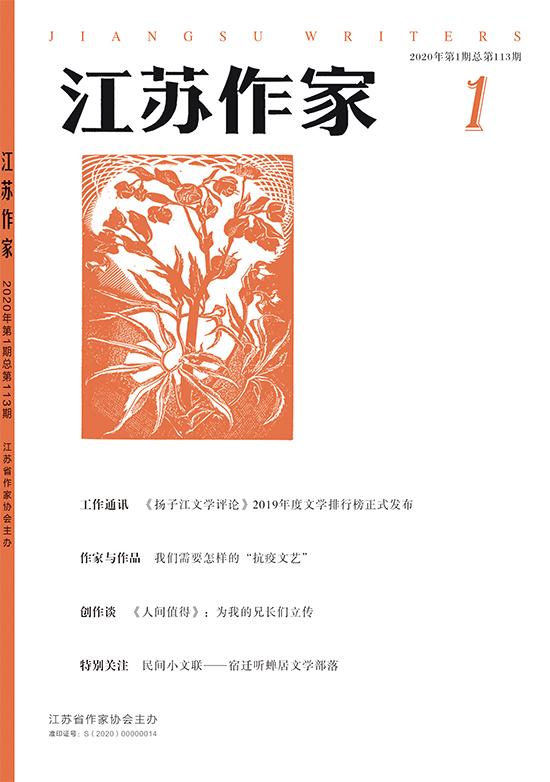 《江苏作家》2020年第1期