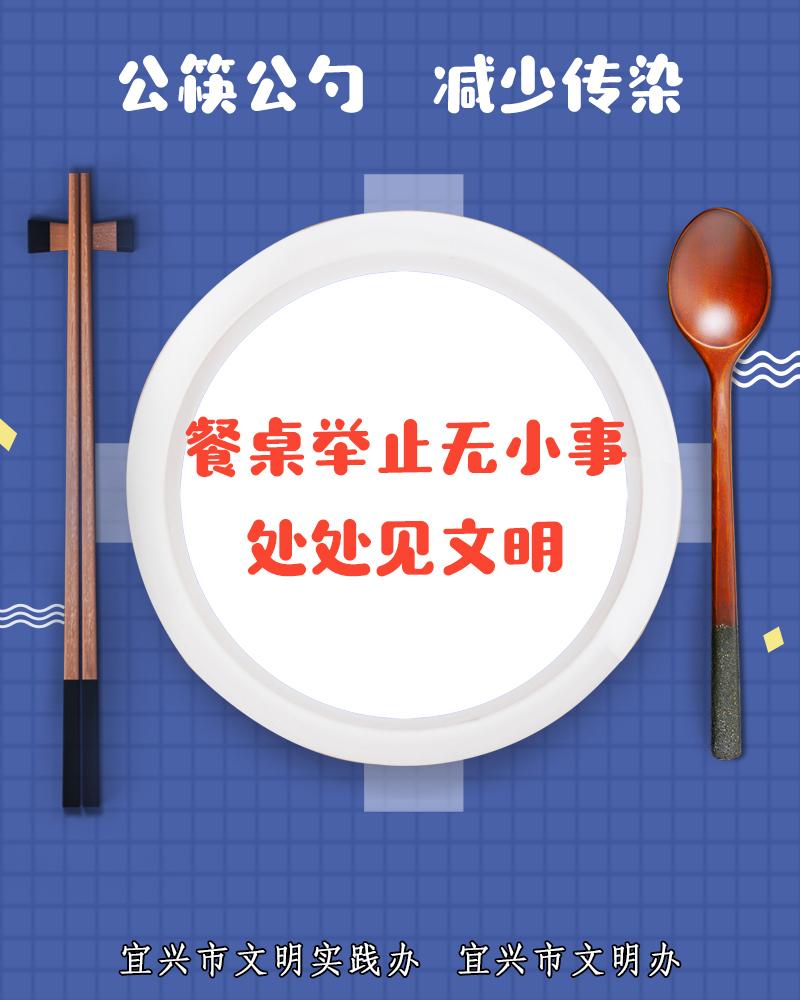 """舌尖上的文明!公筷公勺,""""筷""""乐用餐"""