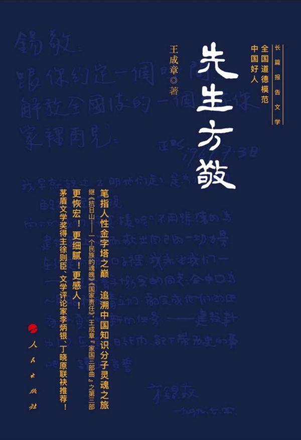 《先生方敬》(报告文学)