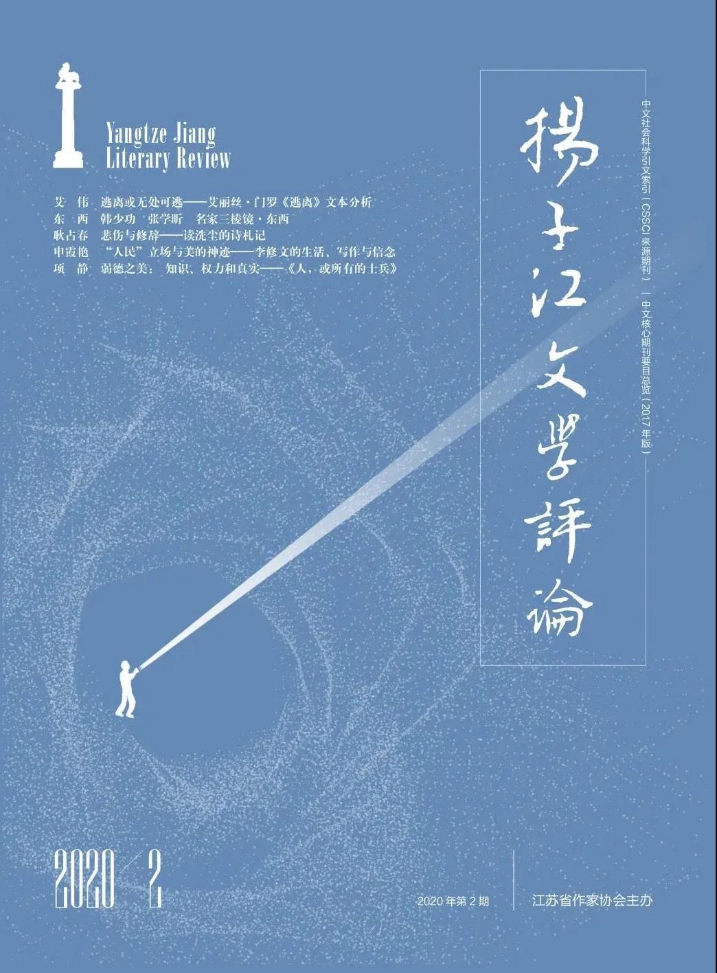 《扬子江文学评论》2020年第2期