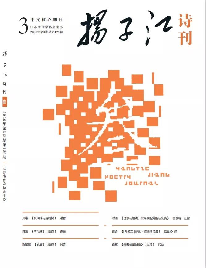《揚子江》詩刊2020年第3期