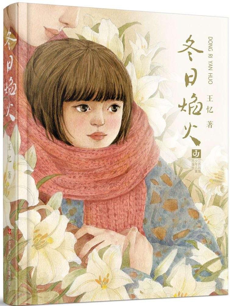 《冬日焰火》(长篇小说)