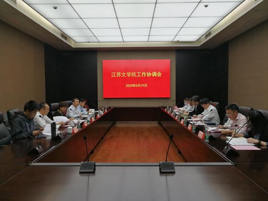 江苏文学院共建工作协调会在南大召开