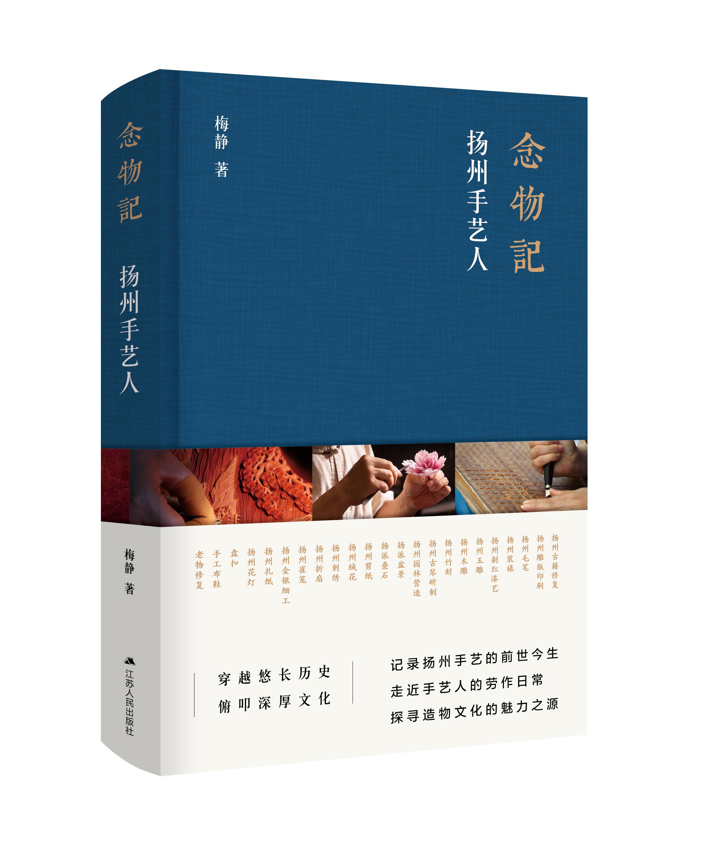 《念物记——扬州手艺人》(纪实文学)
