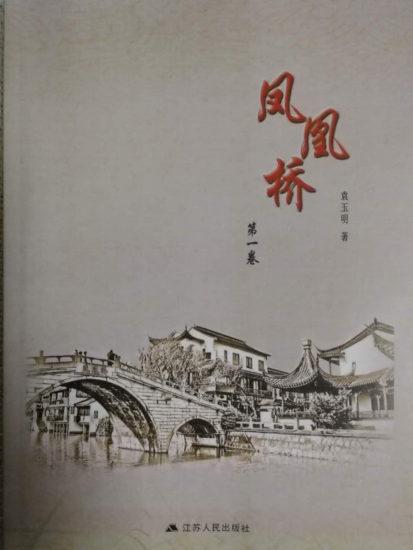 《凤凰桥》(小说)