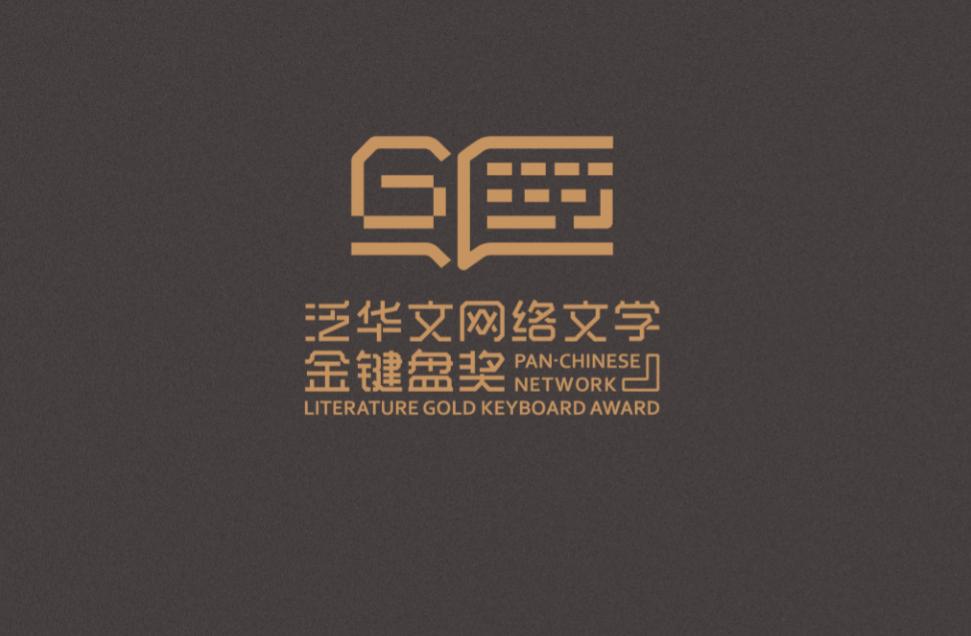 """第二届泛华文网络文学""""金键盘""""奖评奖公告"""