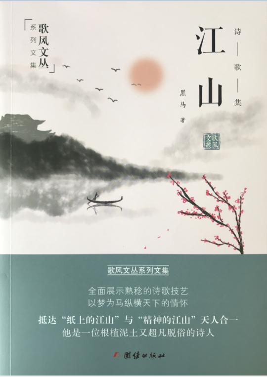 《江山——黑馬獲獎作品精選集》(詩集)
