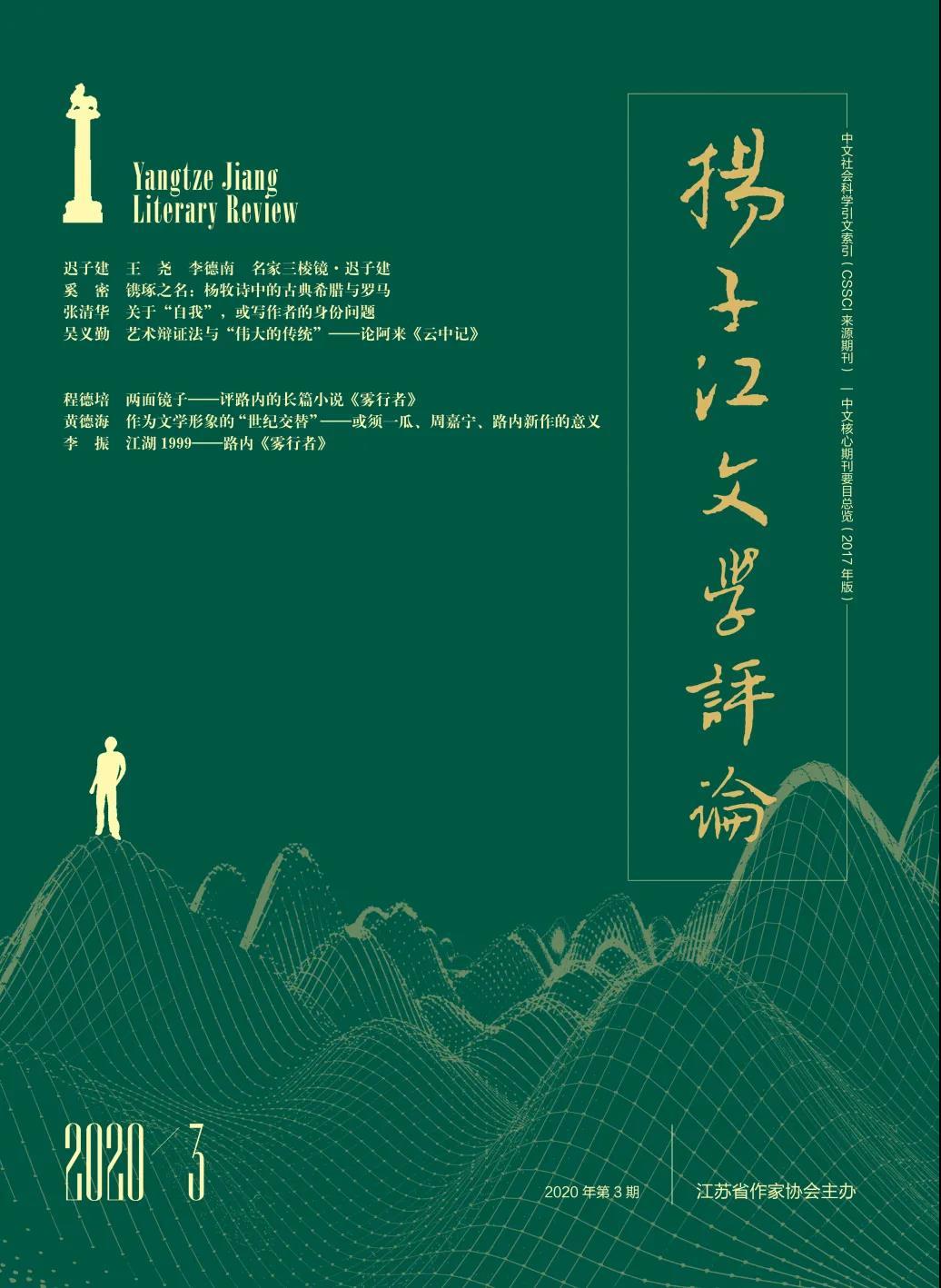 《揚子江文學評論》2020年第3期