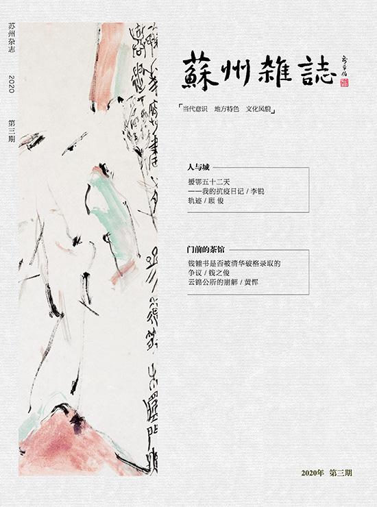 《蘇州雜志》2020年第3期