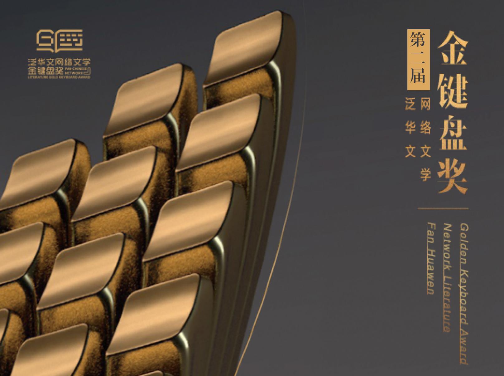 """第二屆泛華文網絡文學""""金鍵盤""""獎評獎公告"""