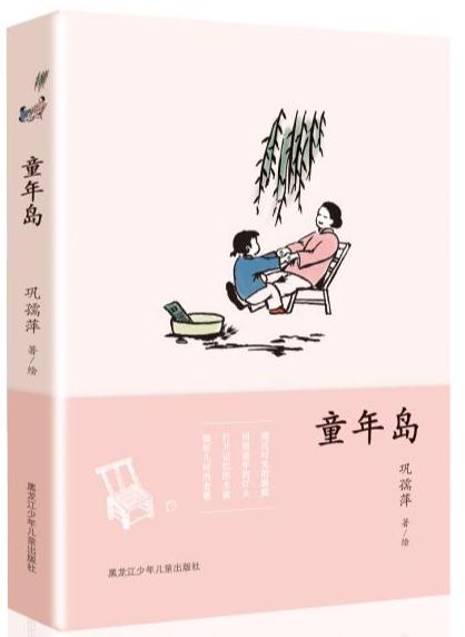 """谈凤霞:巡游难忘的""""童年岛""""——巩孺萍散文集《童年岛》序"""