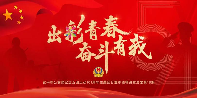 """""""出彩青春·奋斗有我"""",市道德讲堂总堂第18期活力开讲!"""