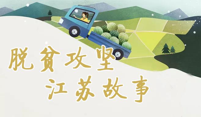 """""""脫貧攻堅江蘇故事""""主題創作采訪專輯"""