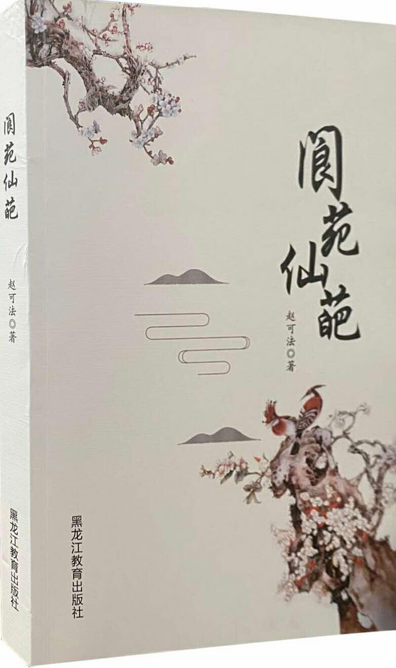 《阆苑仙葩》(散文集)