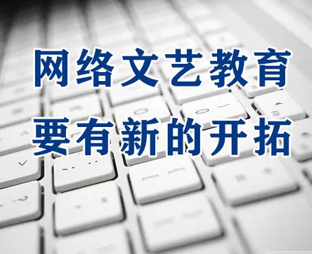 吴长青:网络文艺教育要有新的开拓