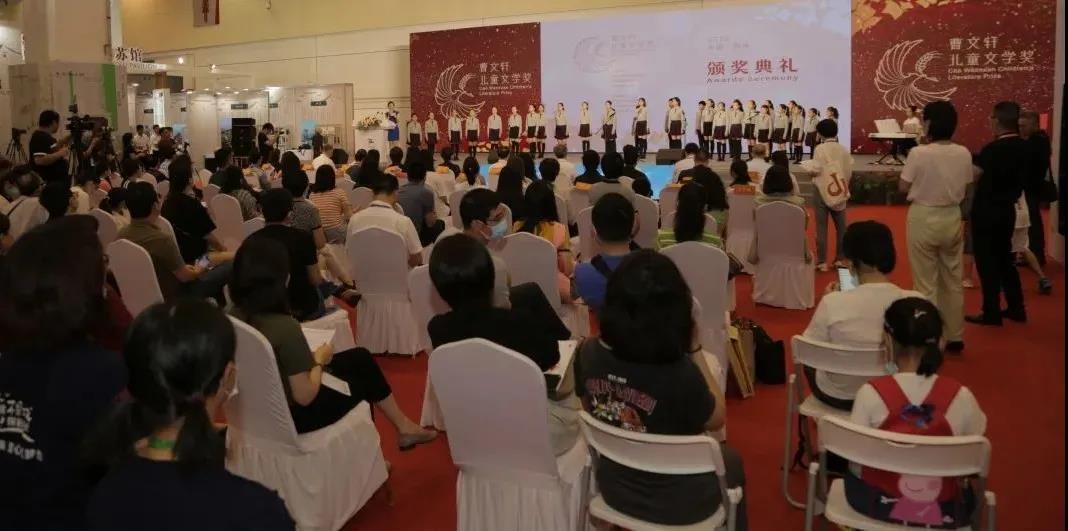 第二届曹文轩儿童文学奖颁奖典礼系列活动隆重举办