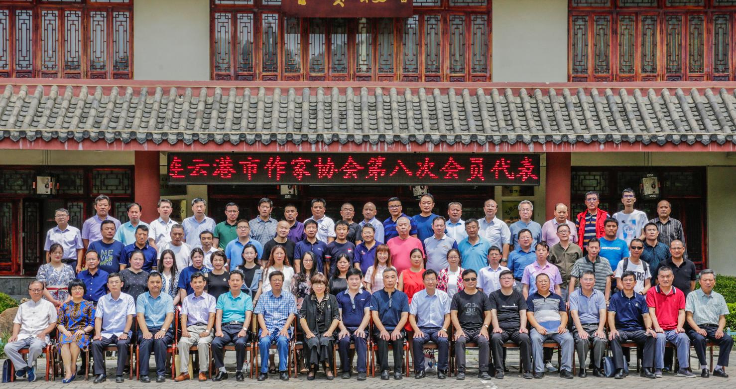 连云港市作家协会召开第八次会员代表大会