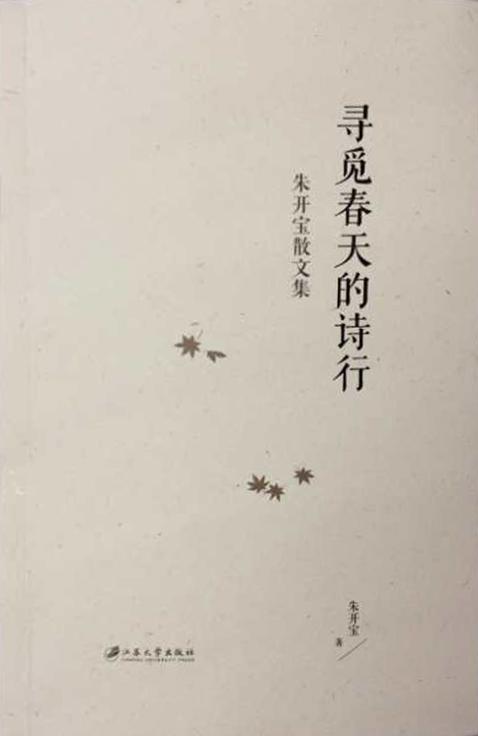 《寻觅春天的诗行》(散文集)