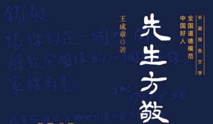 金霄  金昌慶:一幅立體人生的長卷——評長篇報告文學《先生方敬》