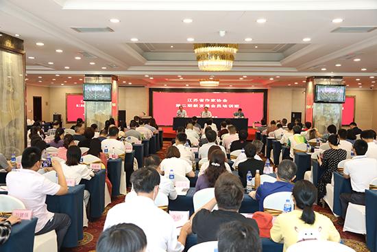 江苏省作协举办第二期新发展会员专题培训班