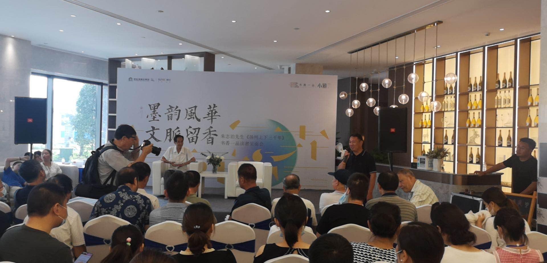 扬州举办朱志泊《扬州上下三千年》——读者见面会暨阅读推广活动