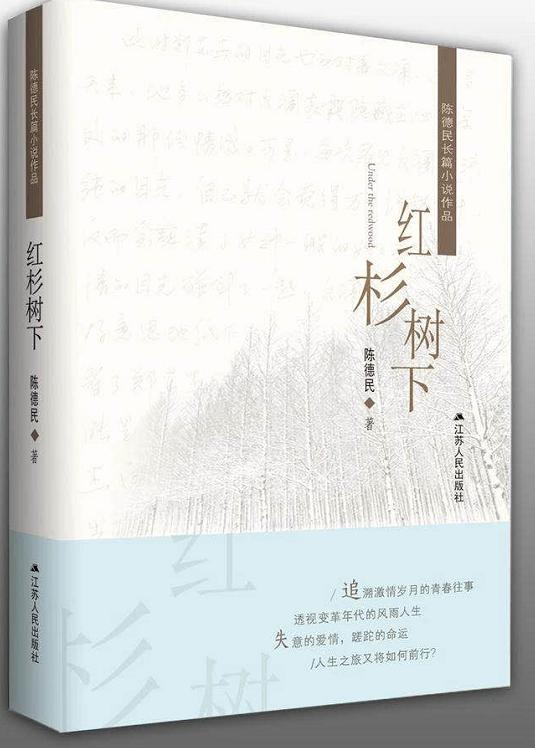范小青:知青文學的現實觀照一一讀陳德民長篇小說《紅杉樹下》