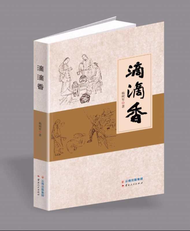 李建军:历史与虚构  ——杨树军长篇小说《滴滴香》读记