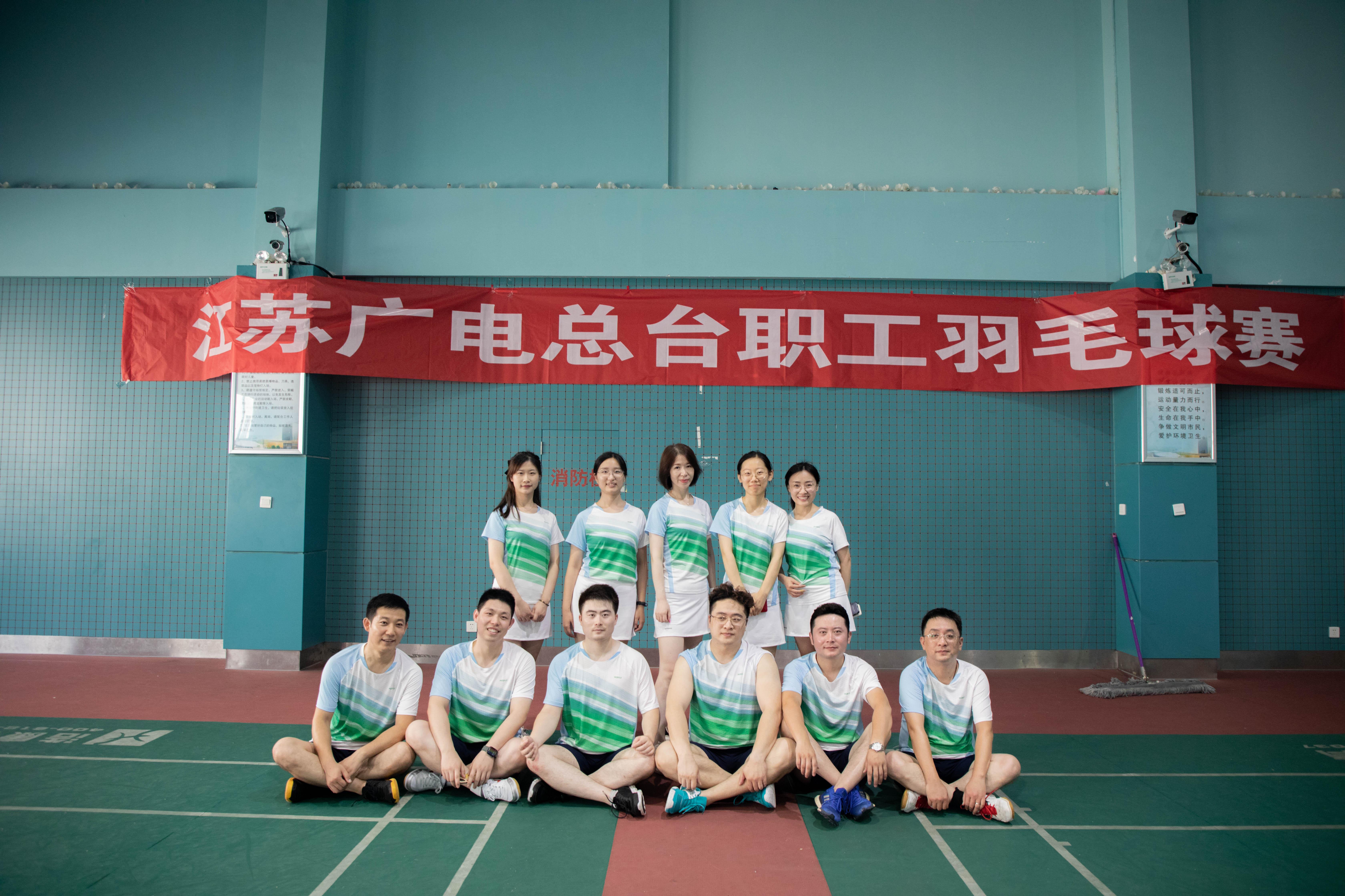 江蘇廣電總臺職工羽毛球賽——資產運營部球隊