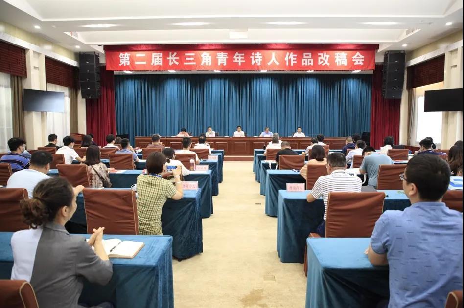 第二届长三角青年诗人作品改稿会在淮南举行