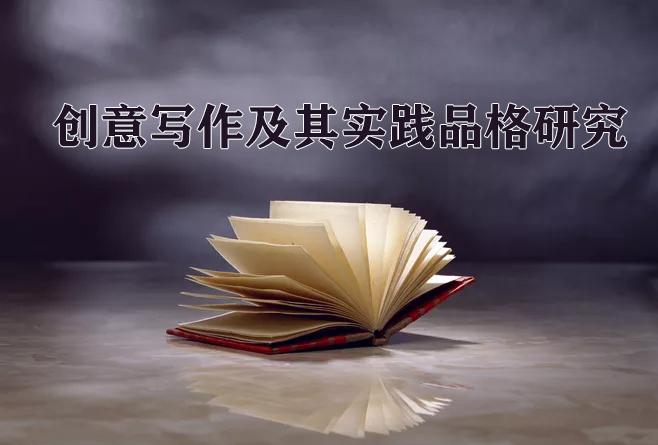 叶炜:作为文学教育共同体的创意写作及其实践品格研究